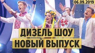 Дизель Шоу – 61 НОВЫЙ ВЫПУСК – 06.09.2019 | ЮМОР ICTV