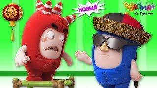 Чуддики | Китайский Новый Год! | Смешные детские мультфильмы