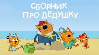 Три Кота | Сборник про дедушку | Мультфильмы для детей