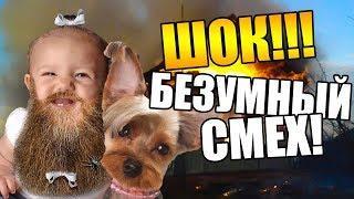 [№1] Лучшие приколы 2019!