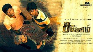 Sayanam (சயனம்) - Tamil short film 2018 | An Ajithmaran film