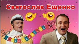Святослав Ещенко День рождения.Юмористический концерт.Лучший юмор.
