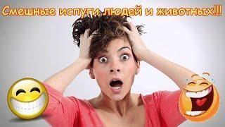 Смешные испуги людей и животных,юмор,пранки,розыгрыши!!!