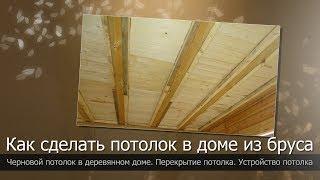 Как сделать потолок в деревянном доме//Потолок своими руками//Черновой потолок//Устройство потолка