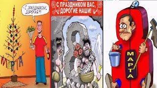 Про 8 марта. С 8 МАРТА. Карикатуры смешные картинки юмор приколы.