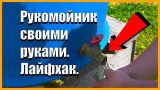 Как сделать простой самодельный  умывальник своими руками, в деревне или на даче, видео.