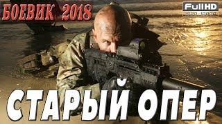 """БОЕВИК. """" СТАРЫЙ ОПЕР """" .ФИЛЬМЫ 2018. БОЕВИКИ 2018 HD 1080P"""