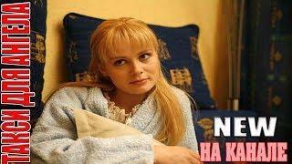 ТАКСИ ДЛЯ АНГЕЛА Русские мелодрамы новинки, фильмы HD/ Фильм заслуживает вашего просмотра