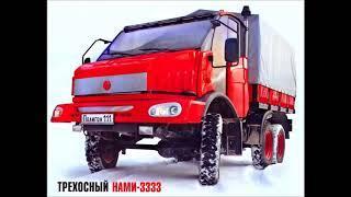 Российский Unimog  прототип НАМИ 3333
