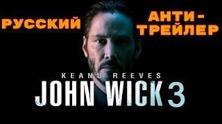 Джон уик 3 - АНТИ-трейлер! Русская версия, пародия, юмор!