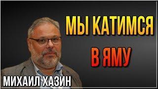Михаил ХАЗИН - КУДА МЫ КАТИМСЯ?