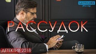 """ДЕТЕКТИВ. """"РАССУДОК"""". ФИЛЬМЫ 2018. ДЕТЕКТИВЫ 2018"""