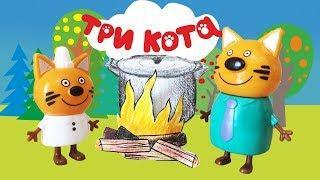 Три кота - Мультфильмы для детей
