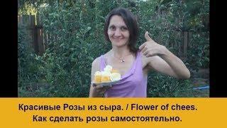 Как сделать розы из сыра. Розы из сыра мастер класс видео.Flower of chees./ Decoration of dishes.