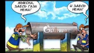 Про ГАЗ  Карикатуры смешные картинки юмор