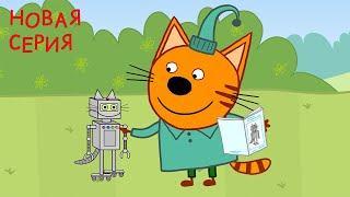 Три кота   Робокот Компота   Серия 124   Мультфильмы для детей