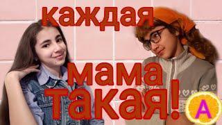 Каждая мама такая !((новый скетч(юмор,веселье,ирония судьбы и капелька правды