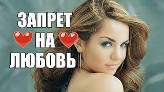 ЭТОТ ФИЛЬМ ИСКАЛИ ВСЕ! Запрет на любовь. Русские фильмы 2018. Русские мелодрамы 2018