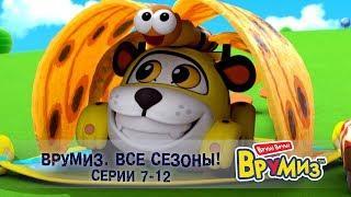 Врумиз – Все сезоны! Серии 7-12 -  Мультфильмы про машинки - Сборник