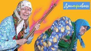 ПЕРЕСТАРАЛАСЬ Дмитриевны юмор