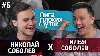 ЛИГА ПЛОХИХ ШУТОК #6 - Николай Соболев x Илья Соболев