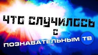 Что случилось с Познавательным ТВ и куда пропал Войтенков?
