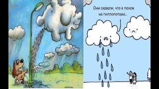 Про облака. Смешные облака. Карикатуры смешные картинки приколы юмор. Чем заняться.