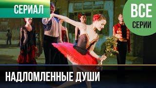 ▶️ Надломленные души Все серии - Мелодрама | Фильмы и сериалы - Русские мелодрамы