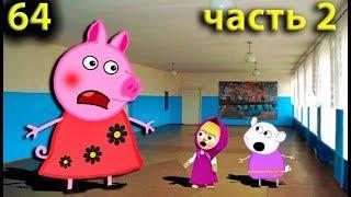 Мультики Свинка Пеппа Великан   часть 2  64 серия  Пеппа большая Мультфильмы для детей на русском