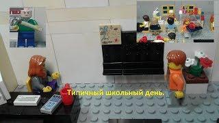 """Мультфильм лего """"Типичная школа"""" (Поздравление с 1 сентября 2018)"""