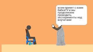Рисуем мультфильмы 2 granny 2 сезон 4 серия