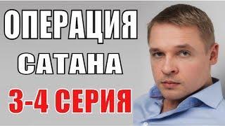 Операция Сатана 3-4 серия Русские детективы 2018 новинки, фильмы 2018 сериалы 2018