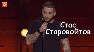 Стендап 2018. Стас Старовойтов #юмор #humor #тренды #trends #камеди