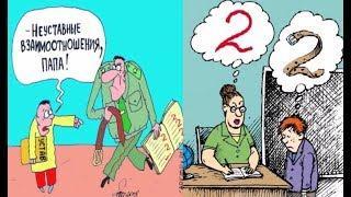 Про двойку. Смешные двойки. Карикатуры Смешные картинки. ЮмоР.