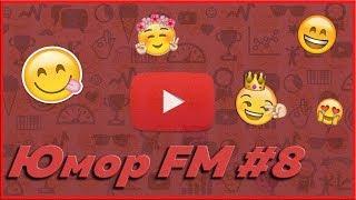 Юмор FM #8 - ЛУЧШИЕ ПРИКОЛЫ МЕСЯЦА 2019 АПРЕЛЬ, ЗАСМЕЯЛСЯ - ПРОИГРАЛ
