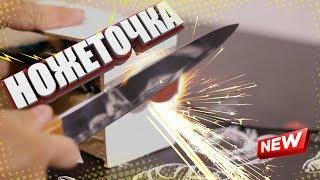 Как сделать точилку для ножей? | ОСТОРОЖНО новые форматы видео!!!