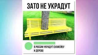 ШУТОЧНЫЕ ПРИКОЛЫ ПРО РОССИЮ - Юмор дня