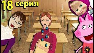 Мультики Свинка Пеппа и Маша подставили учителя Мультфильмы для детей на русском