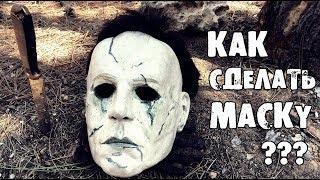 Как сделать маску Майкла Майерса из бумаги (2 ЧАСТЬ)