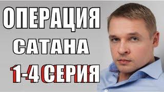 Операция Сатана 1 4 серия Русские детективы 2018 новинки, фильмы 2018 сериалы 2018