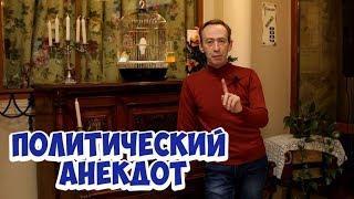 Одесский юмор! Политический анекдот из Одессы!