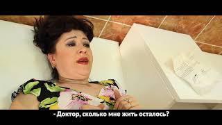 Татарский юмор #38 Доктор, сколько мне осталось...?