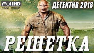 """ДЕТЕКТИВ. """"РЕШЕТКА"""". ФИЛЬМЫ 2018. ДЕТЕКТИВЫ 2018"""