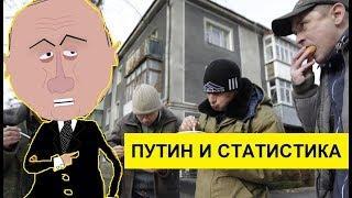 Путин о статистике в России. Zapolskiy мультфильмы