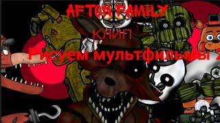 Afton Family клип мультфильмы Рисуем 2