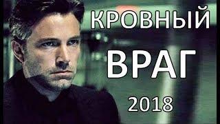 Кровный враг (2018) / Русский боевик новинки, фильмы 2018 HD