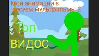 Мои анимации в ресуем мультфильмы 2