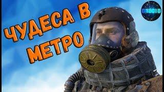 Metro Exodus ★ ЮМОР, ФЕЙЛЫ, УГАР, БАГИ, ПРИКОЛЫ #19