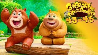 Забавные Медвежата Сборник (43-45) Мишки от Kedoo Мультфильмы для детей