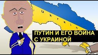 Путин и его война с Украиной.  Zapolskiy мультфильмы